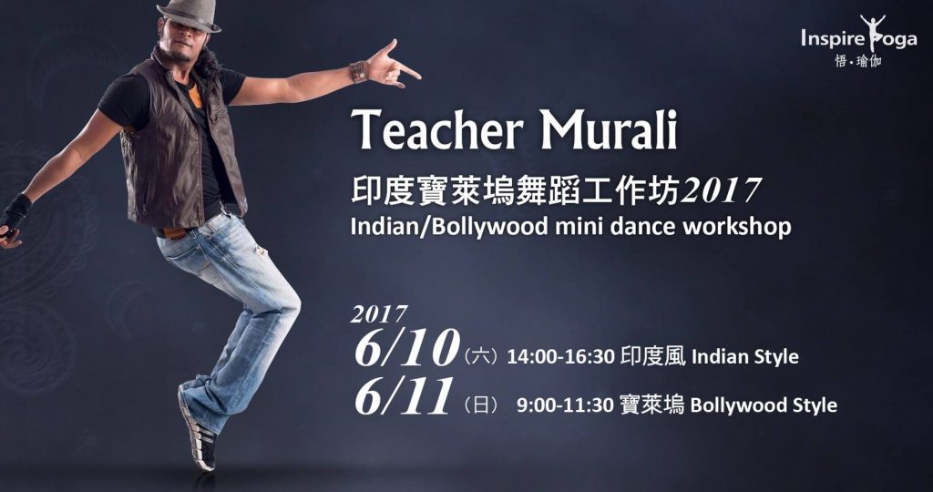 20170610-0611 Murali老師  印度寶萊塢舞蹈工作坊