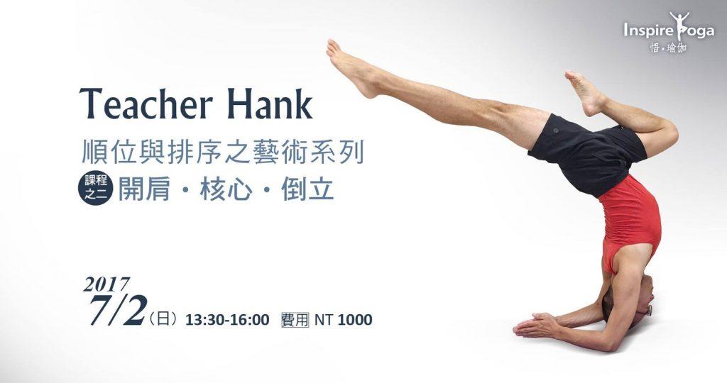 20170702 Hank 老師順位與排序的藝術系列工作坊:第二系列:開肩 · 核心 · 倒立