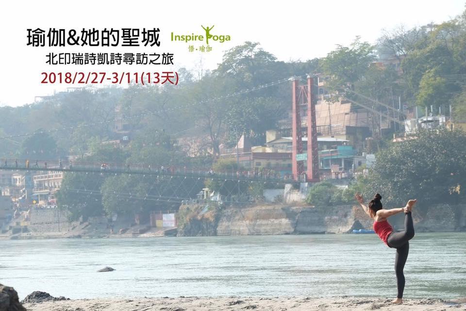 瑜伽&她的聖城:北印瑞詩凱詩尋訪之旅