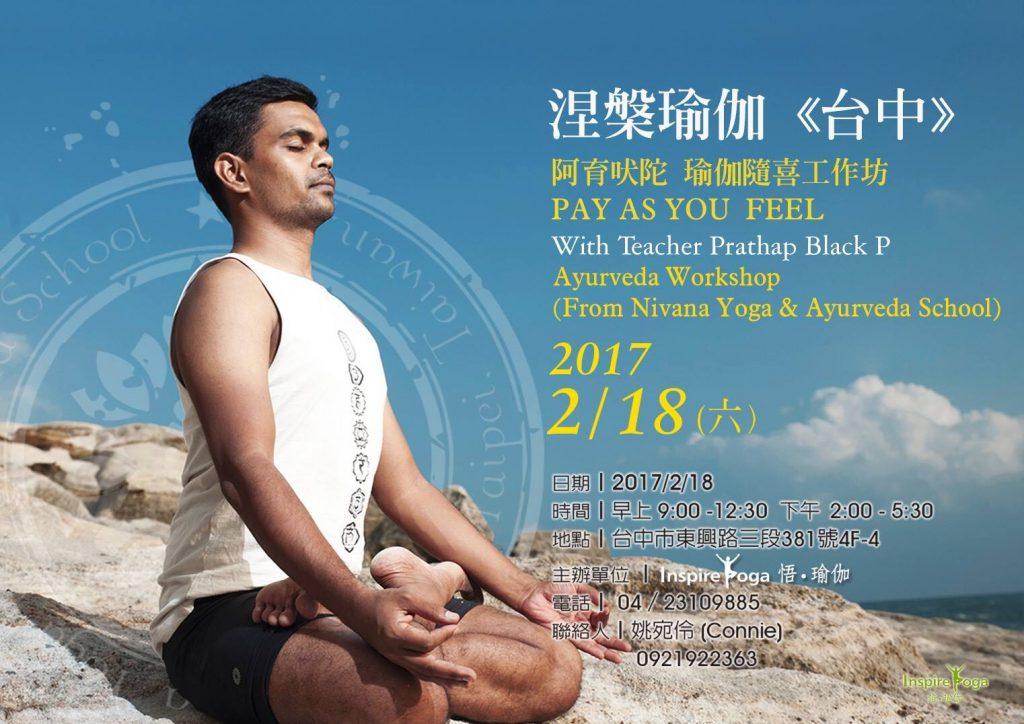 20170218 小P阿育吠陀隨喜講座