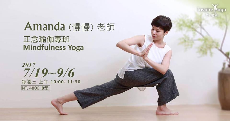 20170719 Amanda(慢慢)老師  正念瑜伽專班 Mindfulness Yoga