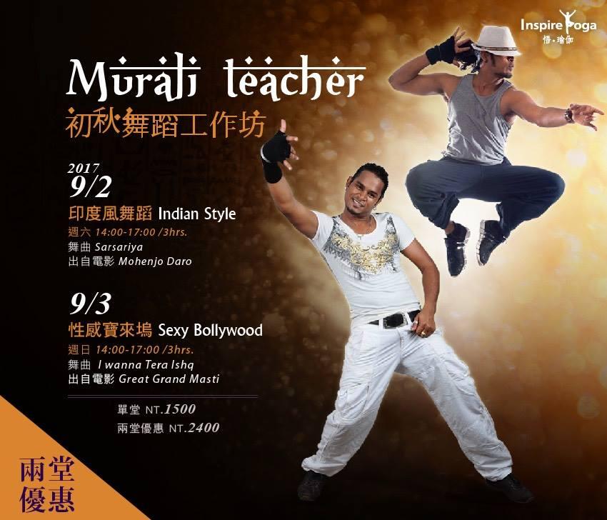 20170902-20170903 Murali 老師 初秋舞蹈工作坊