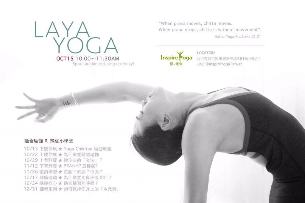 20171015 Izumi老師  融合瑜伽專班 Laya yoga