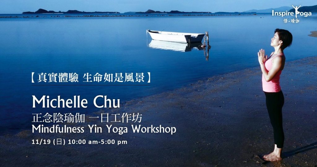 20171119 Michelle Chu 老師 正念陰瑜伽一日工作坊