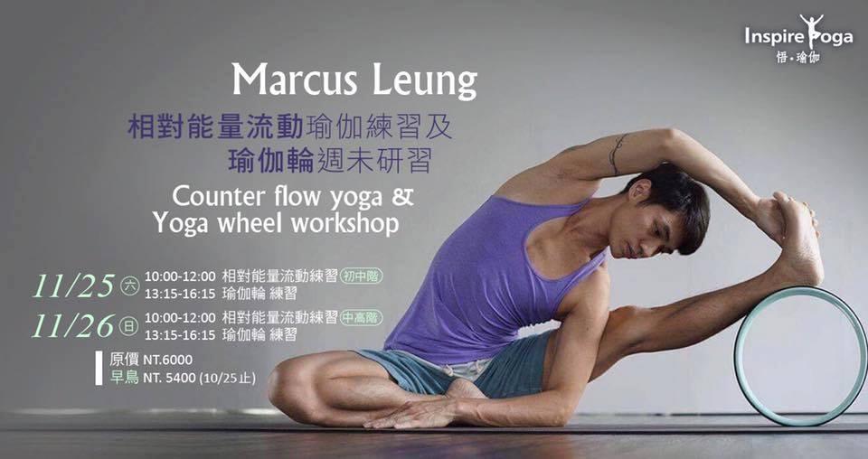 20171125-20171126 Marcus老師 相對能量流動瑜伽練習及瑜伽輪週末研習
