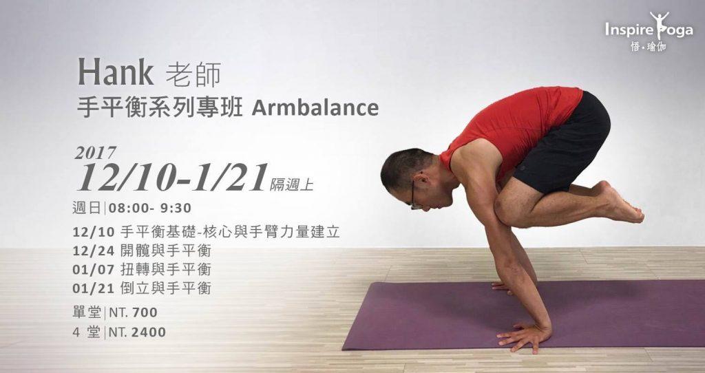 20171210 Hank 老師 手平衡動作系列專班 Armbalances