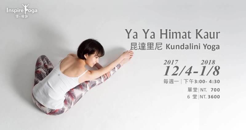 20171204 Ya Ya 老師 昆達里尼專班 Kundalini Yoga
