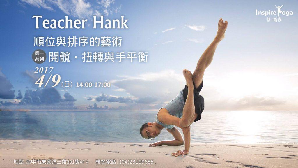 20170409 Hank 老師  順位與排序的藝術系列工作坊:開髖,扭轉與手平衡