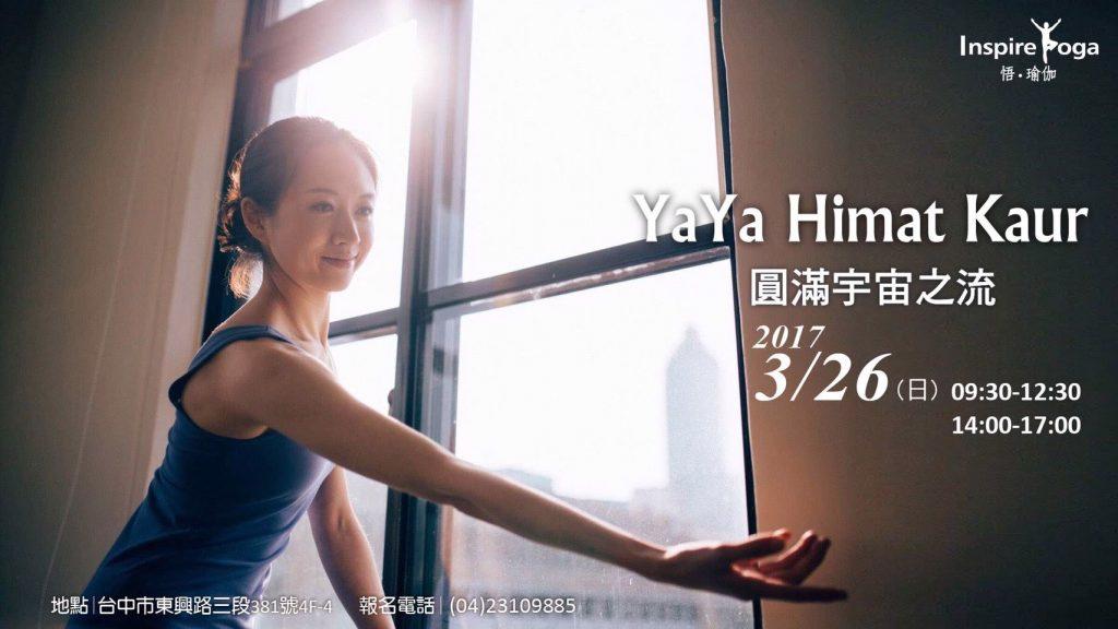 20170326 YaYa 圓滿宇宙之流工作坊
