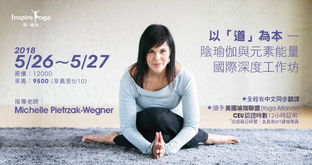 陰瑜伽與元素能量國際深度工作坊
