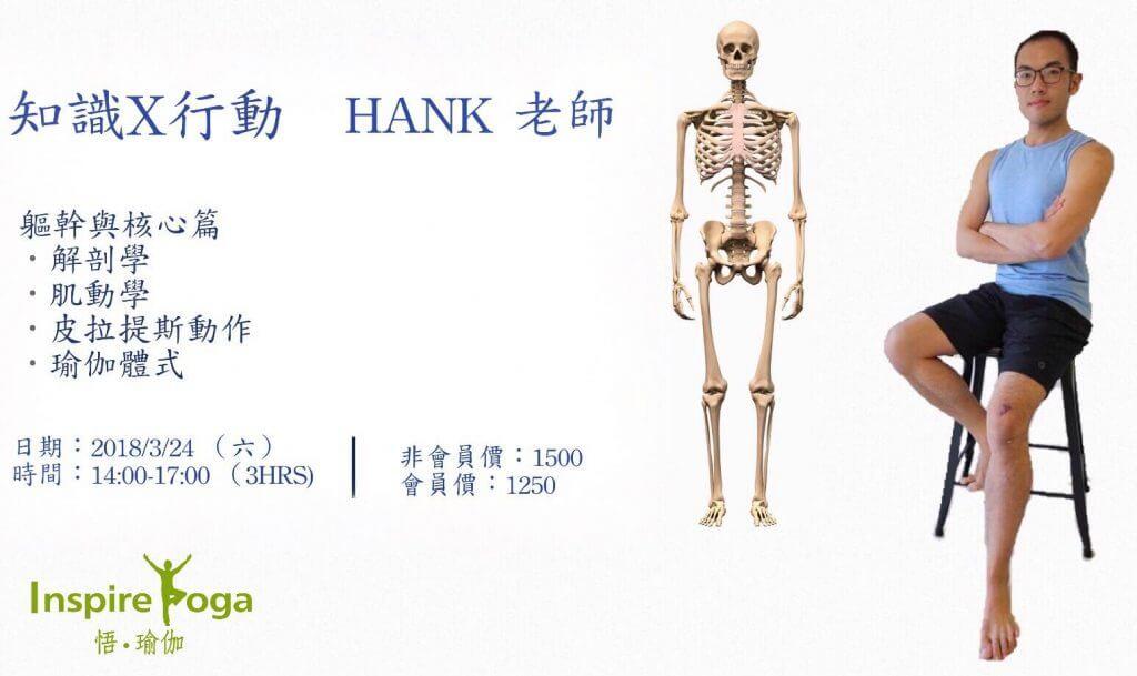 HANK老師 知識X行動 – 軀幹與核心篇