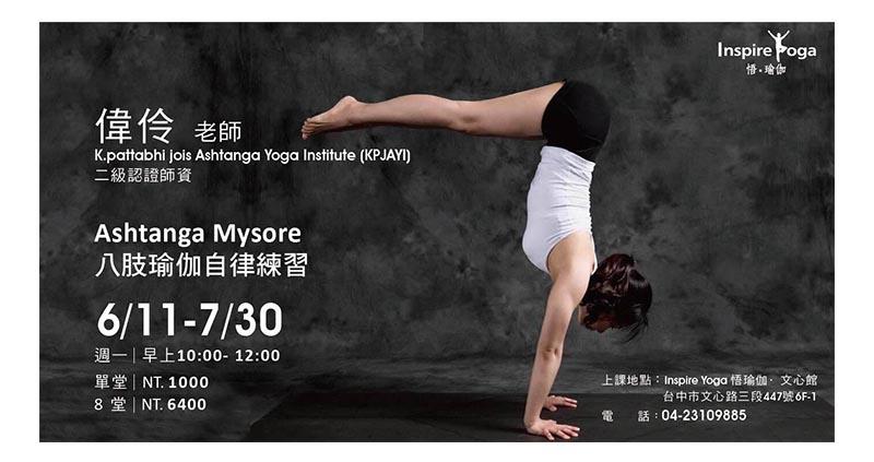 Ashtanga Mysore 八肢瑜伽自律練習 文心館