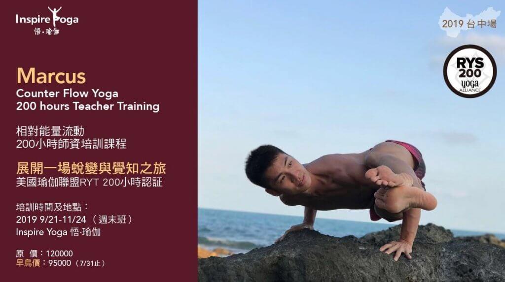 2019 RYT 200小時師資訓練-東興館