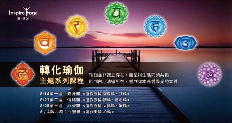 轉化瑜伽主題系列 東興館
