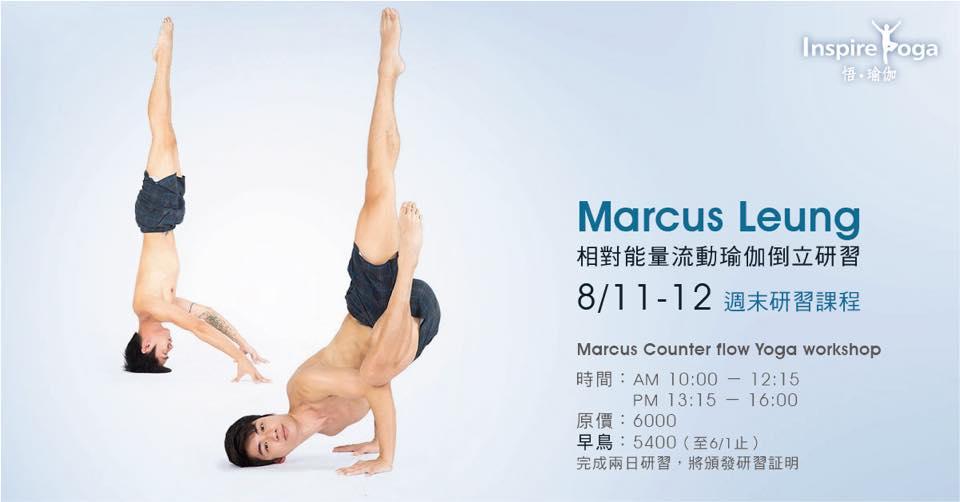Marcus 相對能量流動瑜伽倒立週末研習 文心館
