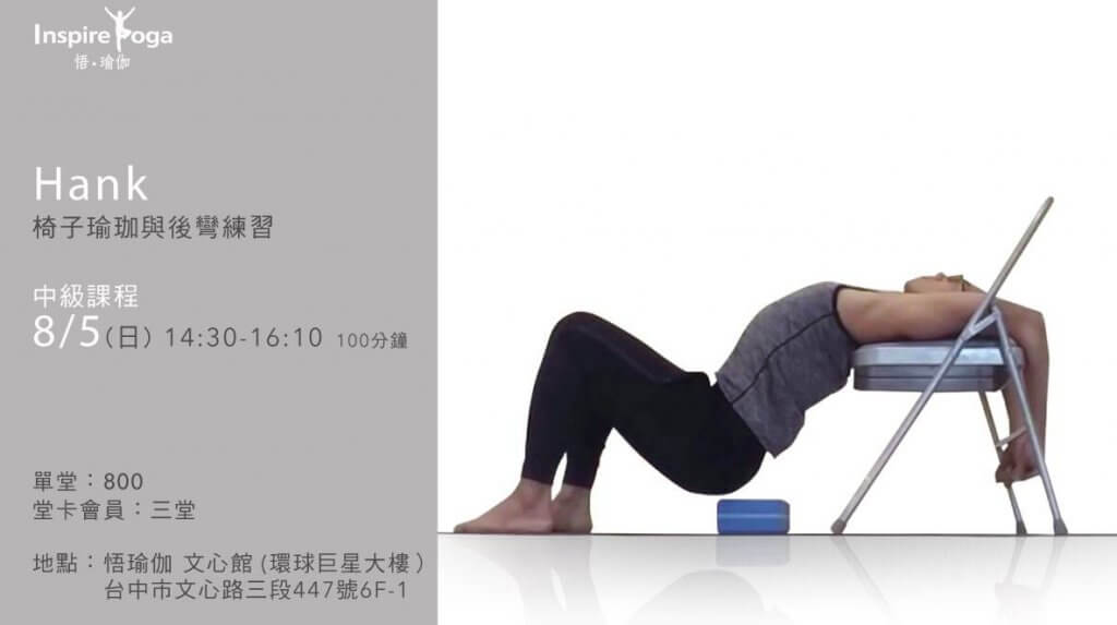 Hank 椅子瑜珈與後彎練習 工作坊 文心館