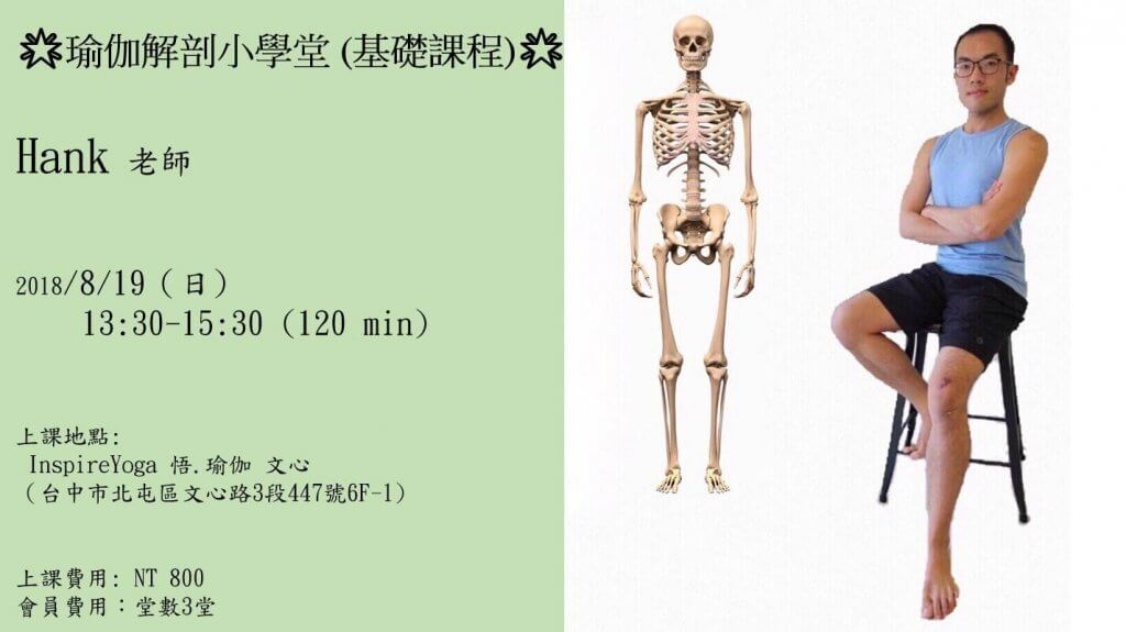 Hank 瑜伽解剖小學堂 (基礎課程) 文心館