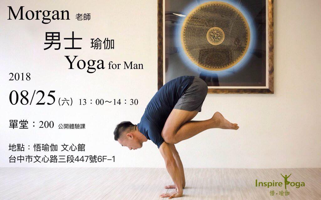 Morgan 男士瑜伽 Yoga for Man 文心館