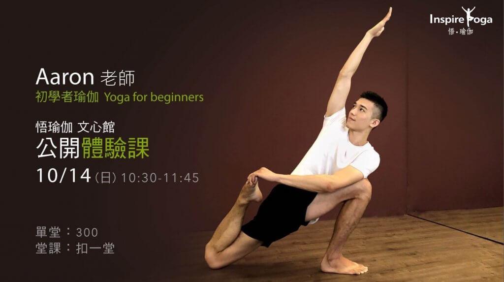 Aaron 初學者瑜伽 Yoga for beginners 體驗課 文心館