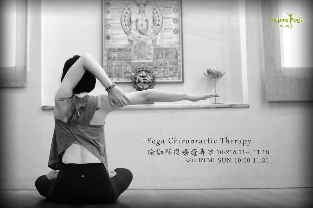 Izumi Yoga Chiropractic Therapy 瑜伽整復療癒 專班 東興館