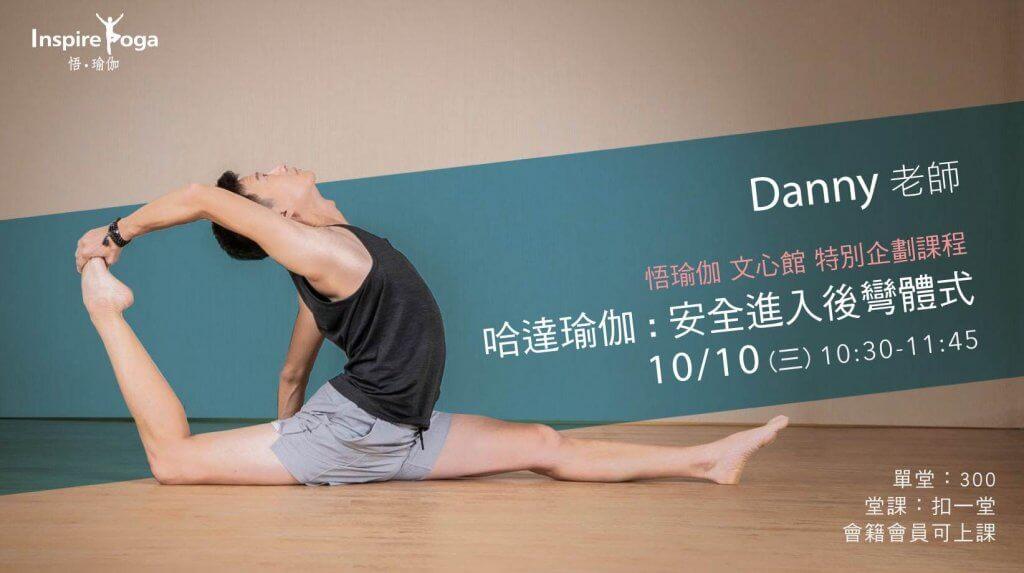 Danny 哈達瑜伽:安全進入後彎體式 特別公開課 文心館