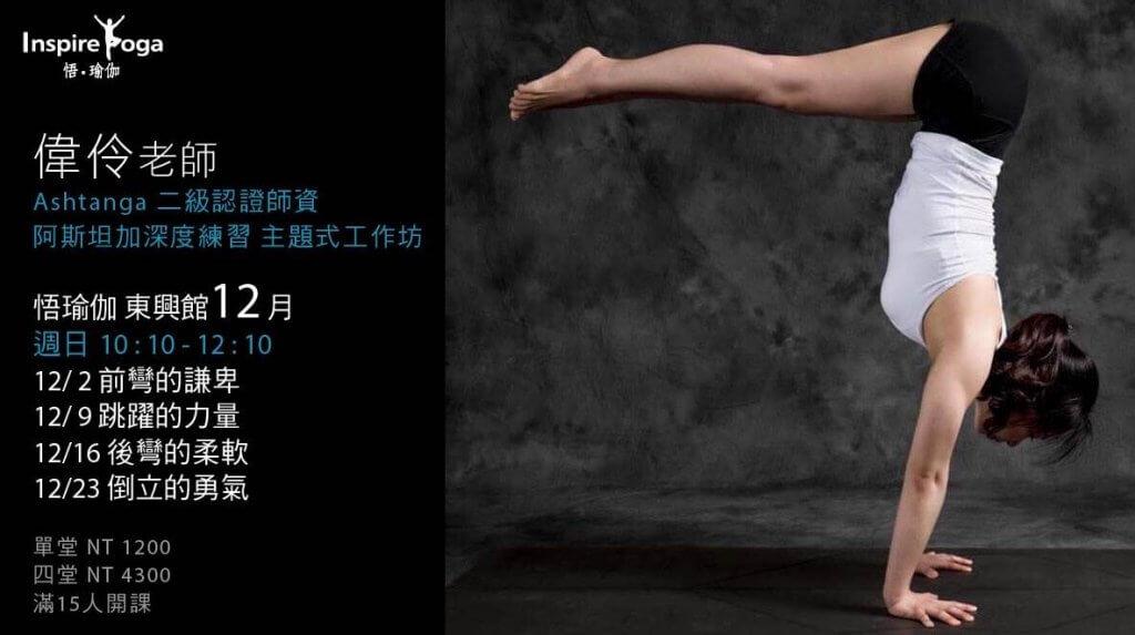 Ashtanga 加深度練習 主題式工作坊 偉伶老師 東興館