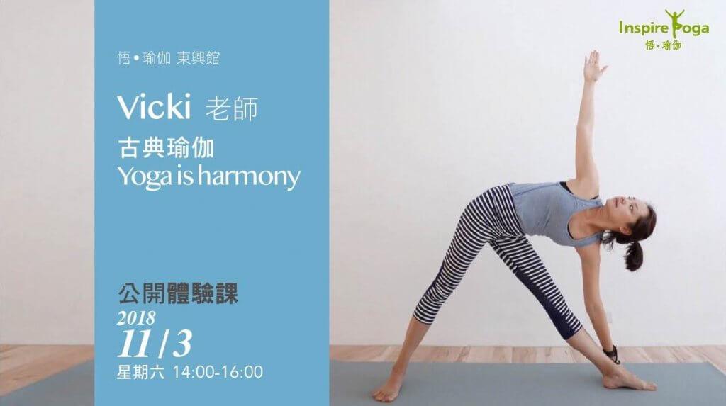 古典瑜伽 公開體驗課 Vicki老師 (東興館)