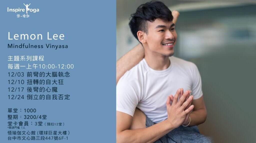 Mindfulness Vinyasa  Lemon Lee 老師 主題系列課程 (文心館)