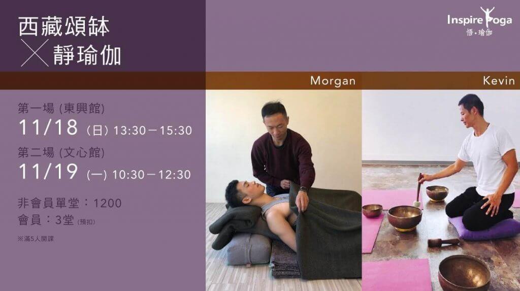 西藏頌缽 X 靜瑜伽