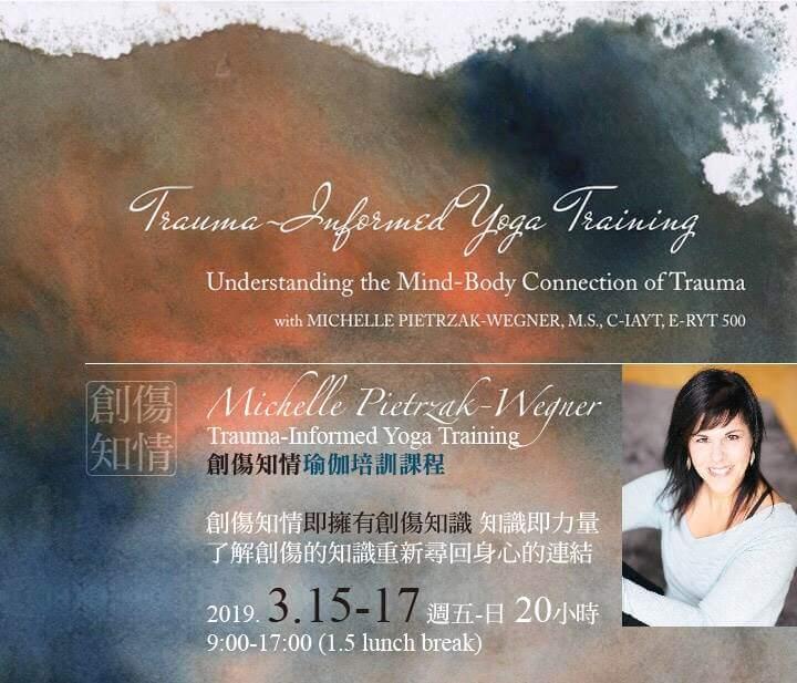 創傷知情(Trauma-Informed)瑜伽 培訓課程