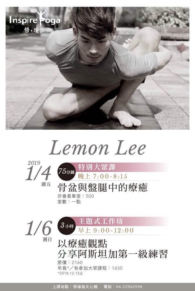 Lemon Lee A.特別大眾課 B.主題式工作坊