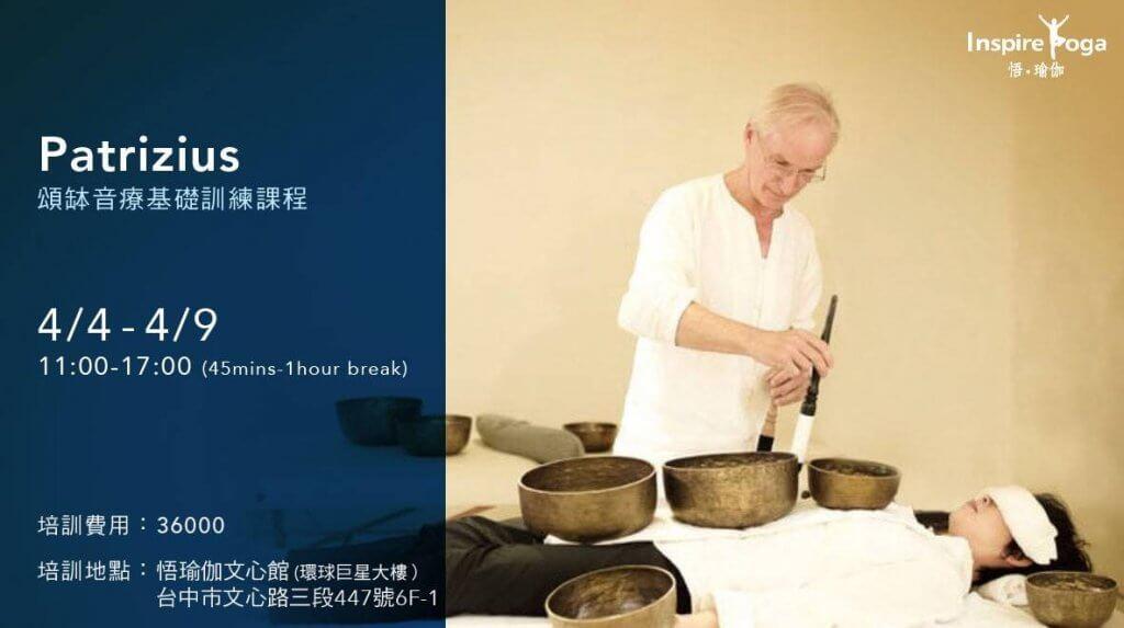 2019 頌缽音療基礎訓練課程