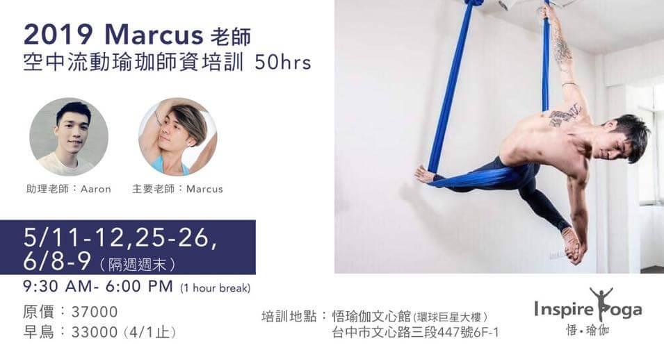 2019 Marcus 老師空中流動瑜伽師資培訓 50小時 – 文心館 (已結業)