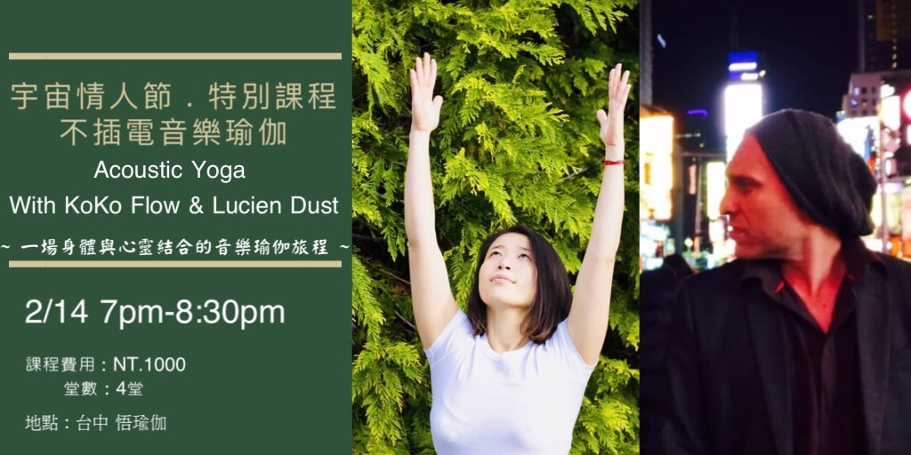 2020 宇宙情人節-特別課程 Acoustic Yoga with KoKo Flow & Lucien