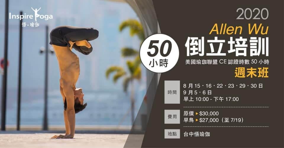 2020 Allen Wu 50小時倒立培訓(已額滿)