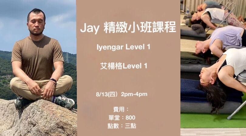 2020 Jay 精緻小班課程