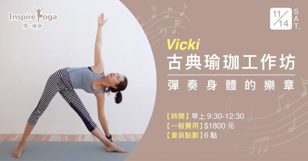Vicki 老師 古典瑜珈工作坊 – 彈奏身體的樂章