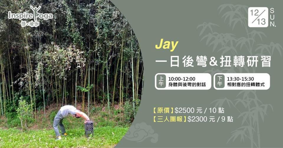 2020 12月Jay 一日後彎與扭轉研習