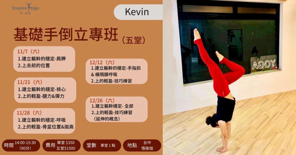 2020 Kevin 11月基礎手倒立專班