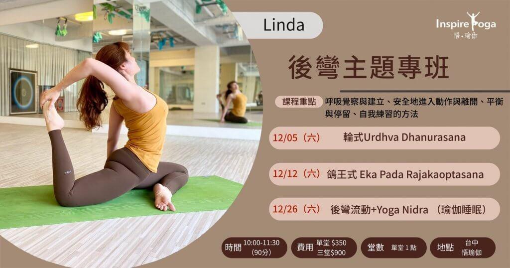 2020 12月主題專班課程 後彎主題專班 Linda老師