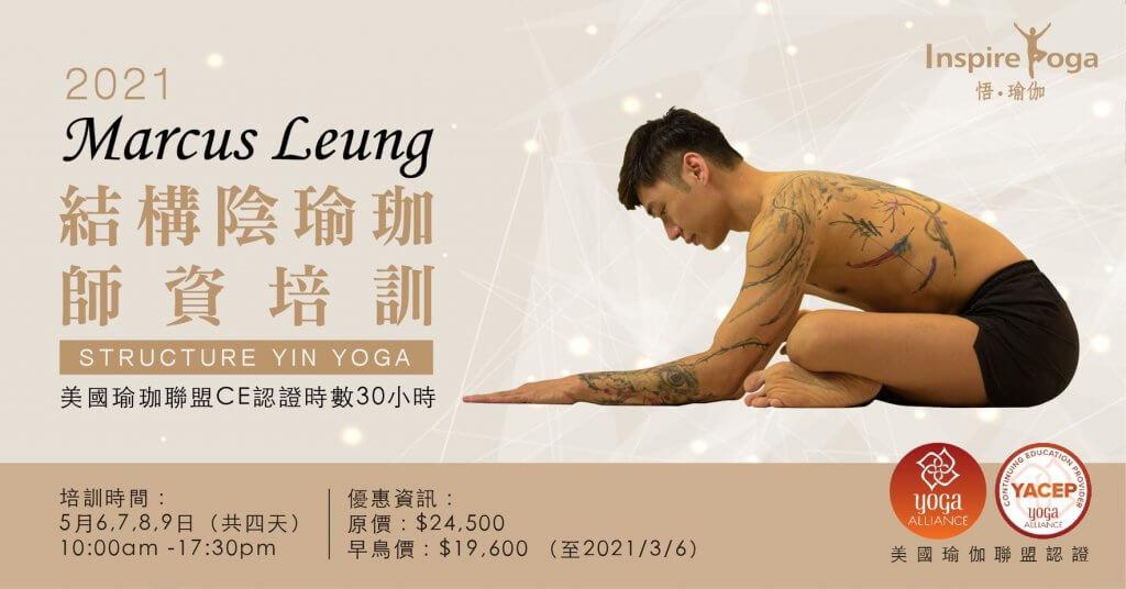 2021 Marcus Leung 結構陰瑜伽師資培訓 Structure Yin Yoga 30hours(已額滿)