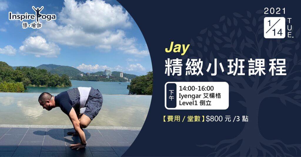 Jay 1月 艾楊格 Level 1 倒立 精緻小班課程