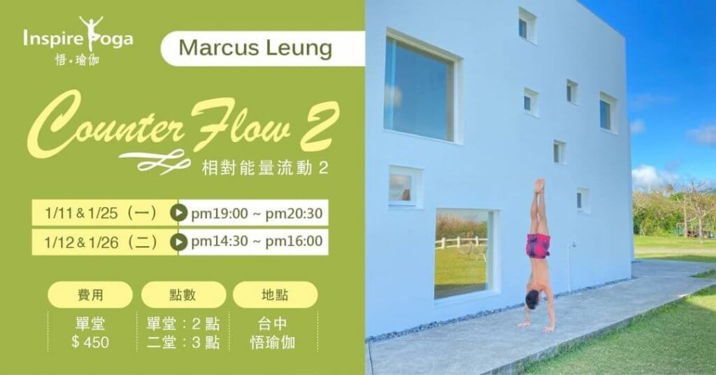 MarcusX相對能量流動2 Counter Flow 2 2021 / 1月 公開課