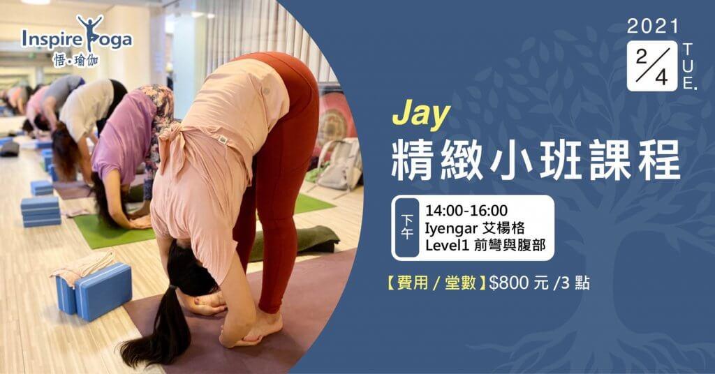 Jay 2月艾楊格 Level 1 前彎與腹部