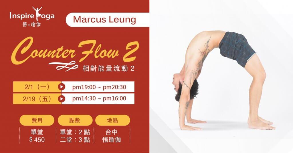 MarcusX相對能量流動2 Counter Flow 2 2021 / 2月 公開課