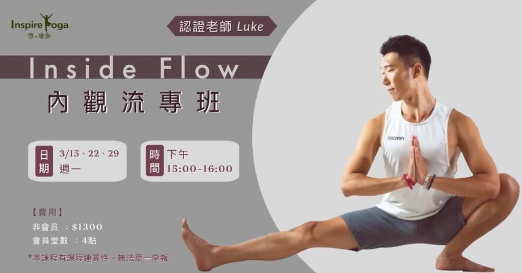 2021 3月 Luke老師 Inside Flow 內觀流專班