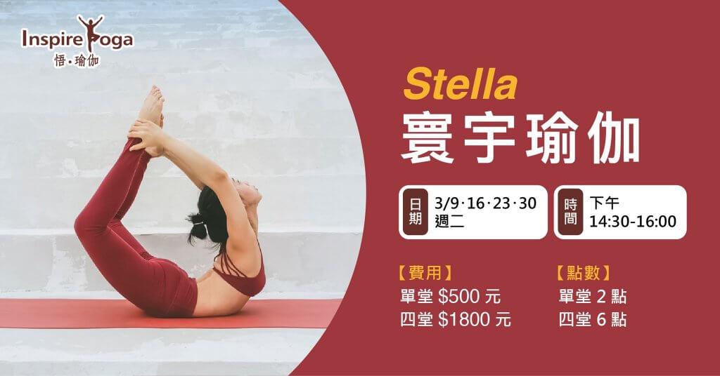 2021 3 月 Stella 寰宇瑜伽 Universal Yoga