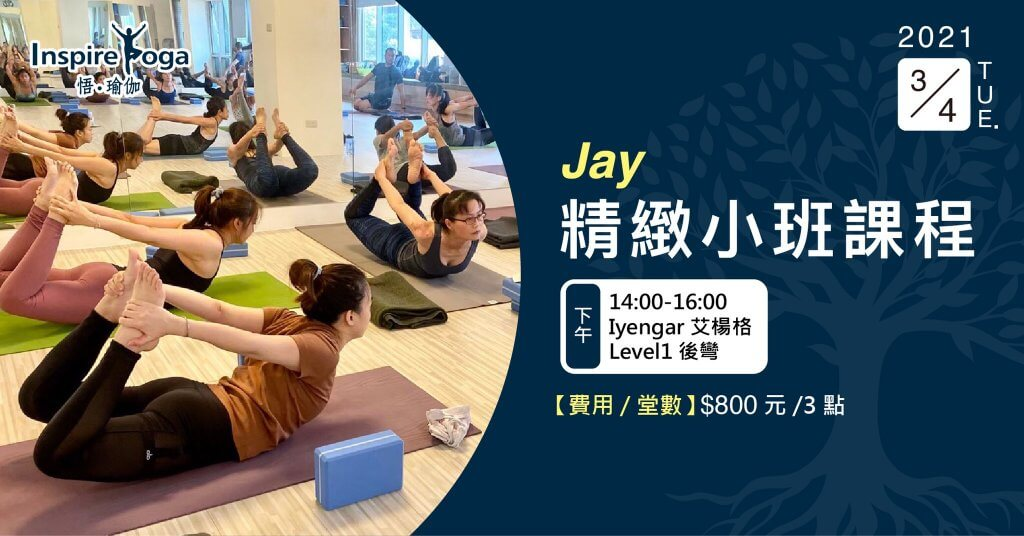 2021 JAY 3月 艾楊格 Iyengar Level 1 後彎 精緻小班課程
