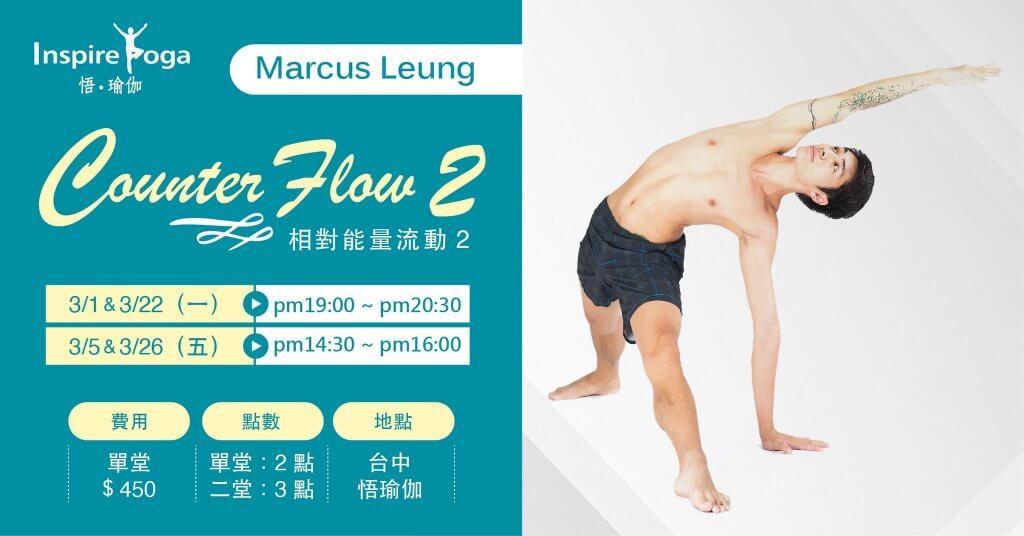 MarcusX相對能量流動2 Counter Flow 2 2021 / 3月 公開課