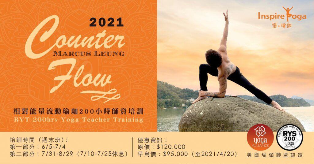 2021 相對能量流動瑜伽RYT 200小時師資培訓